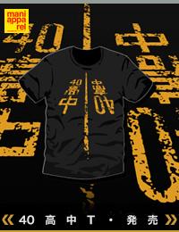 40高中Tシャツ