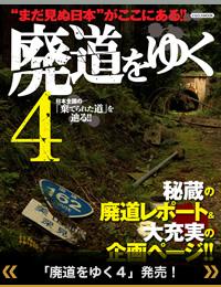 廃道をゆく4 発売!