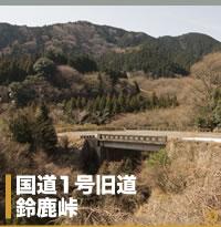 国道1号鈴鹿峠