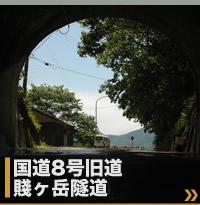 国道8号旧道 賤ヶ岳隧道