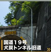 国道19号犬戻トンネル旧道