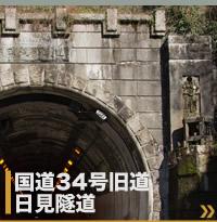 国道34号旧道 日見隧道