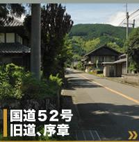 国道52号旧道 序章