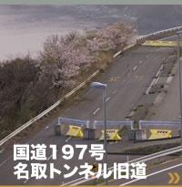 国道197号 名取トンネル