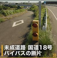 国道18号未成道路