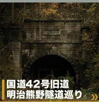 国道42号旧道熊野街道