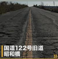 国道122号 旧道 昭和橋