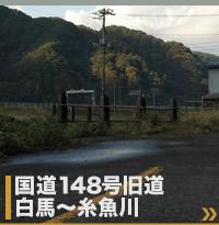国道148号旧道白馬糸魚川