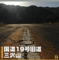 国道19号旧道 三沢山
