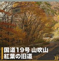 国道19号旧道 山吹山