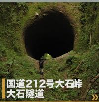 国道212号 大石隧道