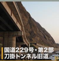 国道229号 雷電国道・刀掛トンネル旧道