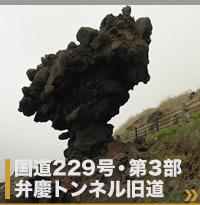 国道229号 雷電国道・弁慶トンネル旧道