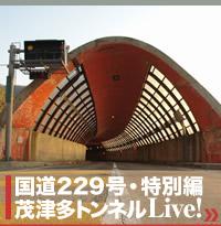 国道229号 雷電国道茂津多トンネル