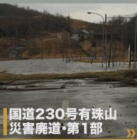 国道230号 有珠山災害遺構