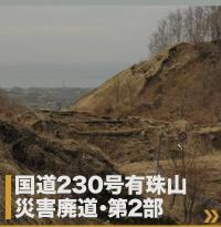 国道230号旧道有珠山
