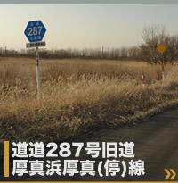 道道287号 厚真浜厚真(停)線
