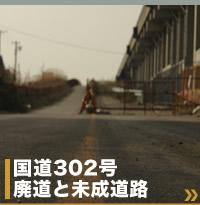 国道302号旧道と未成道路