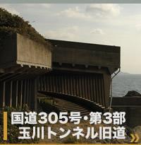 国道305号玉川トンネル