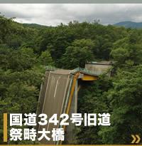 国道342号旧道 祭畤大橋