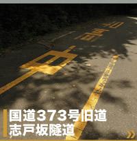 国道373号旧道志戸坂隧道
