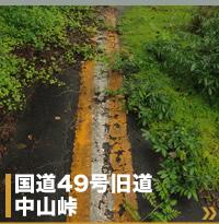 国道49号 中山トンネル旧道