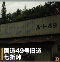 国道49号旧道七折峠