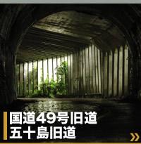 国道49号旧道五十島トンネル