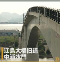 江島大橋旧道 中浦水門