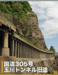 国道305号 玉川トンネル旧道