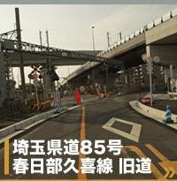 埼玉県道85号春日部久喜線 旧道