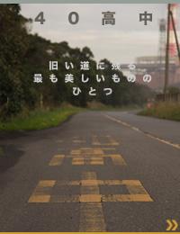 40高中 Roadjapan Info