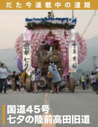 国道45号旧道 陸前高田 2013年、七夕
